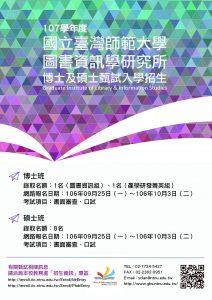 招生海報-01