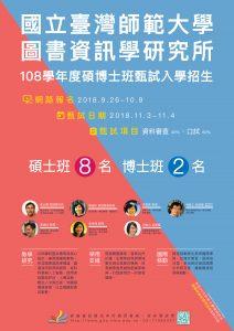 108學年度招生_碩博_NEW (2)