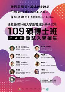 109學年度甄試招生_碩博